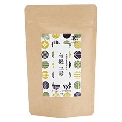 オーガライフ 有機 玉露茶 50g 鹿児島県産 高級茶葉使用