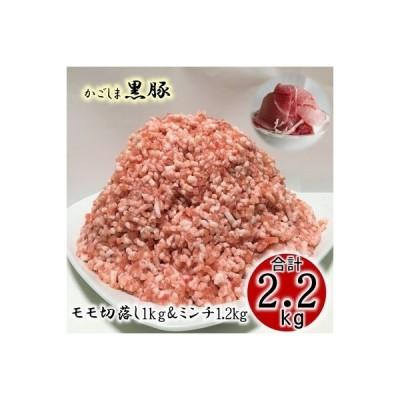 南九州市 ふるさと納税 かごしま黒豚モモ切落し1kg & 黒豚ミンチ1.2kg