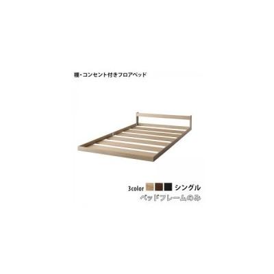 ベッドフレーム フロアベッド シングル 1人暮らし ワンルーム 棚 コンセント付き フロア ロー ベッド ベッドフレームのみ シングル