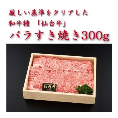仙台牛 バラすき焼き300g