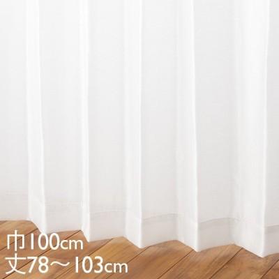 カーテン レース アイボリー ウォッシャブル UVカット 防炎 巾100×丈78〜103cm TDOL7912 KEYUCA ケユカ