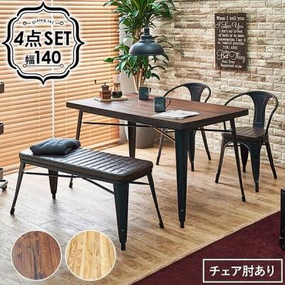 ダイニングテーブル 4点セット 幅140cm 肘付イス カフェ風 スタイリッシュ リビング 食卓 テーブル ベンチ チェア イス インテリア ダイニング セット
