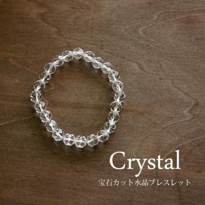 宝石カット水晶ブレスレット 高品質天然クリスタル 開運・浄化のパワーストーン・4月誕生石(8mm玉/内径16cm・レディース用)