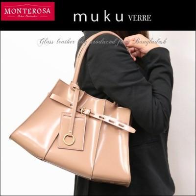 muku VERRE 艶やかで軽い エレガントガラスレザーバッグ Mサイズ   MONTEROSA モンテローザ ムク 送料無料