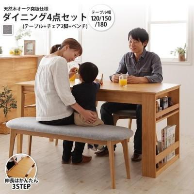 4点セット(テーブル+チェア2脚+ベンチ1脚) W120-180 : 天然木オーク突板仕様 エクステンションダイニング ダイニングテーブルセット