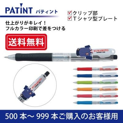 【500本〜999本】フルカラー印刷 油性ボールペン PILOT(パイロット)PATINT パティント 油性ボールペン(0.7mm) クリップ部+Tシャツ型クリッププレート印刷