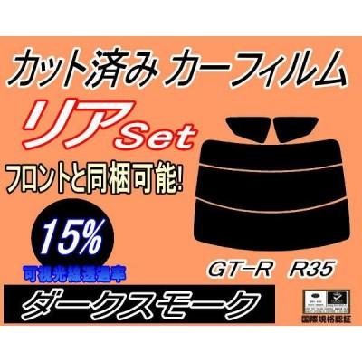 リア (s) GT-R R35 (15%) カット済み カーフィルム GTR ニッサン