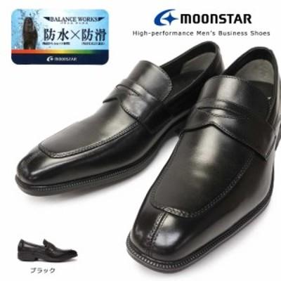 ムーンスター 靴 ビジネスシューズ ローファー 防水 本革 メンズ SPH4612 防滑 レザー スリッポン バランスワークス Moonstar