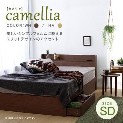 引き出し付きベッド セミダブル セミダブルサイズ 収納ベッド  ベッドフレーム のみ  宮付き