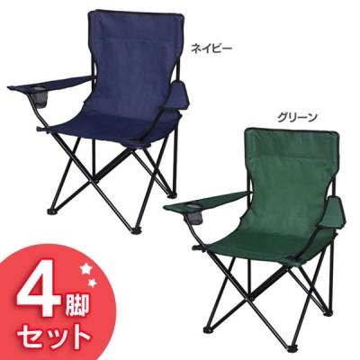 【4脚セット】レジャーチェア アウトドア 椅子 カーキ/ネイビー BBQ