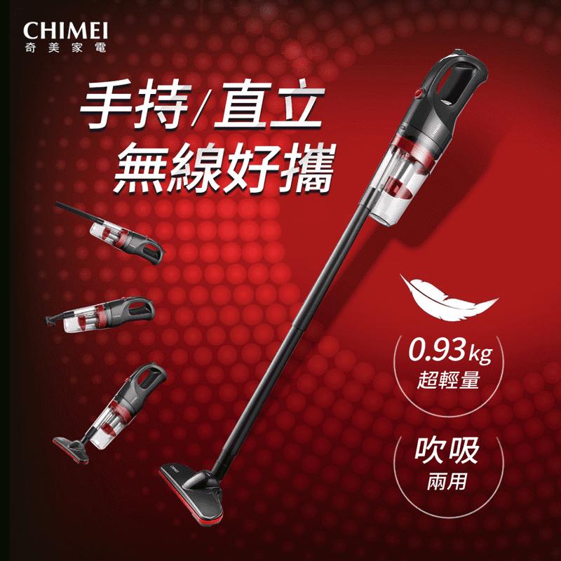 【奇美CHIMEI】手持/直立無線吸塵器 VC-HC4LS0