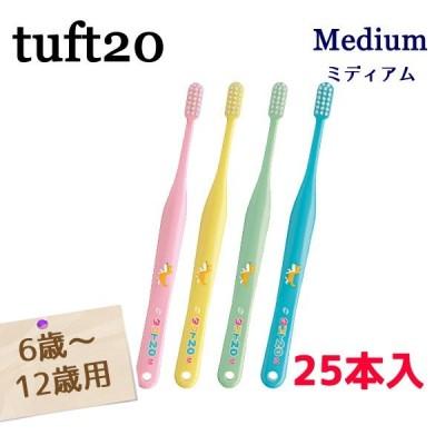 タフト20(6歳〜12歳用)歯ブラシ 25本入 ミディアム