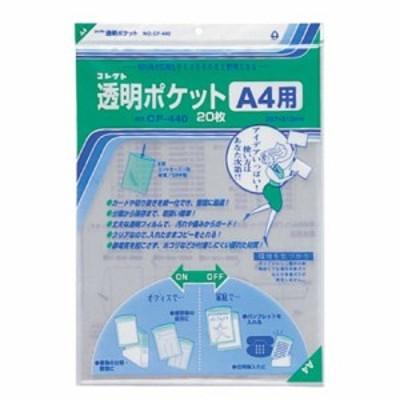 コレクト 透明ポケット A4 (CF-440)