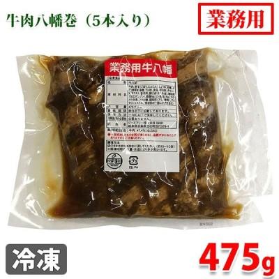 業務用 牛八幡 5本入り(475g)