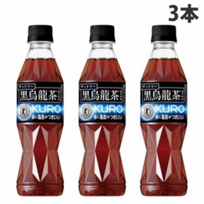 サントリー 黒烏龍茶 350ml×3本