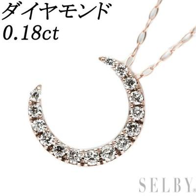 K18PG ダイヤモンド ペンダントネックレス D0.18ct 三日月 SELBY