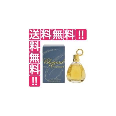 ショパール CHOPARD エンチャンテッド EDP・SP 75ml 香水 フレグランス ENCHANTED