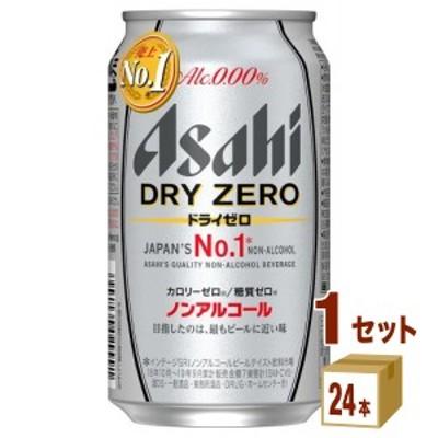 アサヒ ドライゼロ  350 ml×24本×1ケース (24本) ノンアルコールビール