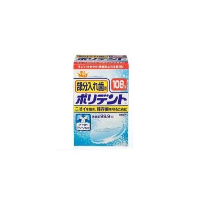 部分入れ歯用 ポリデント お徳用(108錠入)/ アース製薬