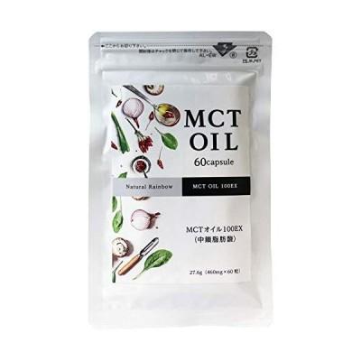 MCTオイル (中鎖脂肪酸) 100EX ソフトカプセル