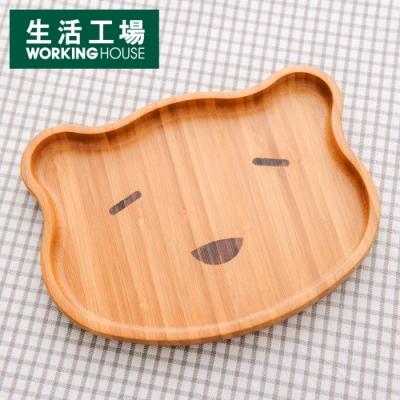 【倒數3天↓全館5折起-生活工場】Natural動物餐盤-小熊