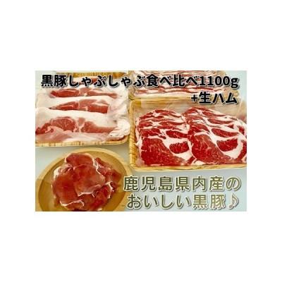 ふるさと納税 027-12 鹿児島黒豚しゃぶしゃぶ食べ比べ1100g+生ハム100g 鹿児島県南九州市