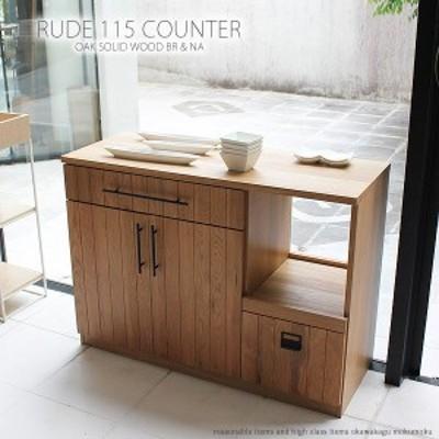 レンジ台 キッチン収納  ルーデ 115 カウンター 開梱設置 メーカー直送