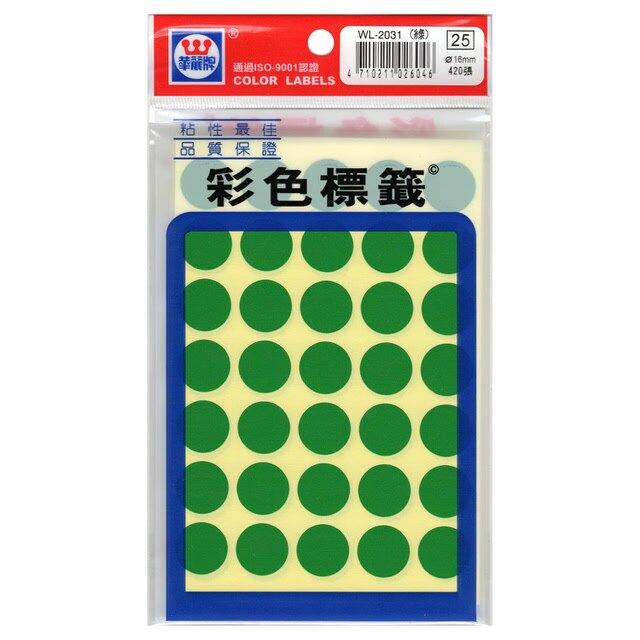 華麗牌 WL-2031 彩色圓點標籤 16mm (420張/包)