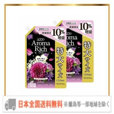 [数量限定10%増量品]ソフラン アロマリッチ 詰替特大増量 ジュリエットスイートフローラルアロマの香り 1335ml ×2個セット
