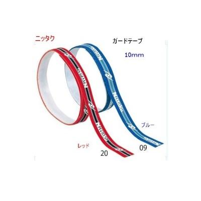 エッジ保護テープ/ニッタク/10mm/卓球/保護テープ/ストライプガード