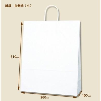 紙袋 白無地(小) 紙袋 無地 薄手 ホワイト