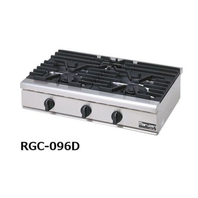 【メーカー直送:地域限定送料無料】マルゼン NEWパワークックガステーブルコンロ W900×D600×H200 業務用 新品未使用 RGC-096D(旧RGC-096C) 都市ガス/LPガス