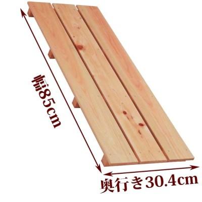 すのこ サイズ 85cm×30.4cm 国産ひのき ワケアリ スノコ ヒノキ 桧 檜 玄関 布団 広板