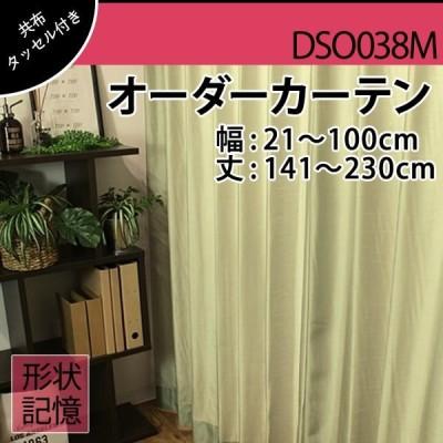 低価格 オーダーカーテン 光沢 縦ライン シンプル幅:21〜100cm 丈:141〜230cm1cm刻み DSO038M ウォッシャブル 1枚入り
