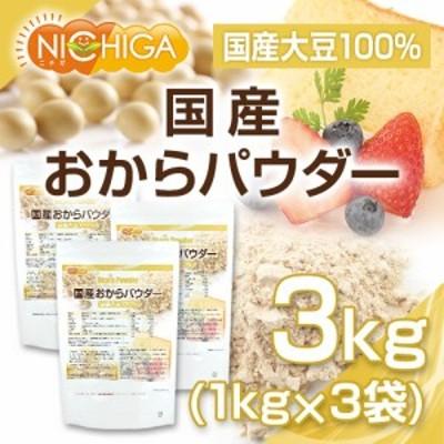 国産おからパウダー(超微粉) 1kg×3袋 国産大豆100% [02] NICHIGA(ニチガ)