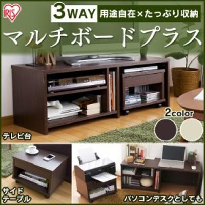テレビ台 テレビボード マルチボードプラス MBP-110 全2色 アイリスオーヤマ 送料無料