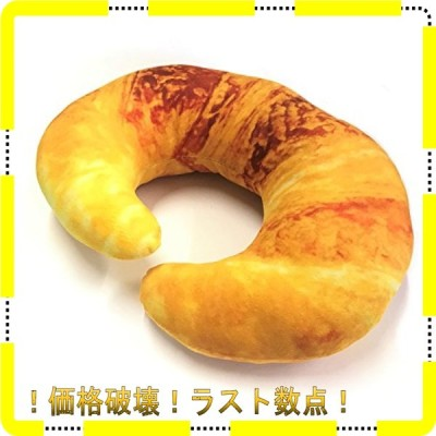 sac taske (サク タスケ) リアル 首枕 おもしろ ネックピロー 3D 座椅子 クッション お昼寝 (ふわふわ クロワッサ