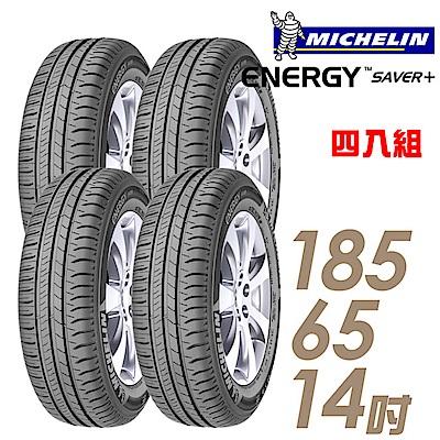 【米其林】SAVER+ 185/65/14吋輪胎 四入 (適用於 Lancer 等車型)