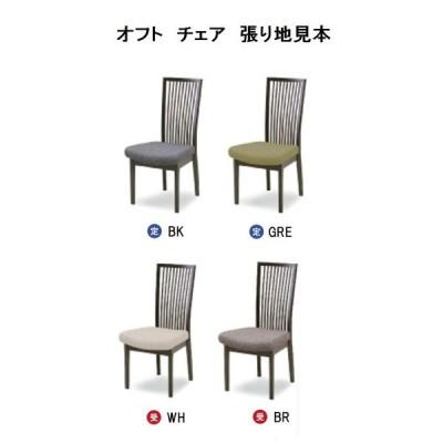 シギヤマ家具製 チェア オフト 2脚セット 主材:ホワイトオーク無垢材 ウレタン塗装 張り地:ファブリック4色対応 カバーリングタイプ 送料無料