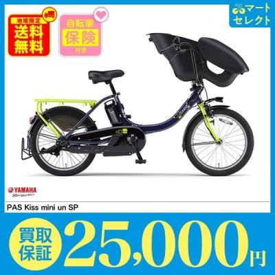 電動自転車 子供乗せ 人気 安い  ヤマハ PAS Kiss mini un SP 20インチ (東北 関東 中部 関西)送料無料