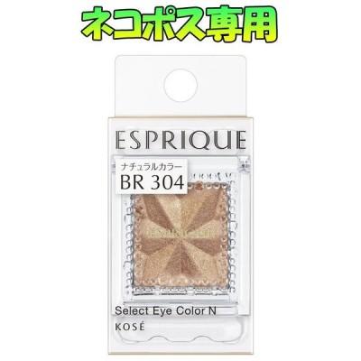 【ネコポス専用】コーセー エスプリーク セレクトアイカラー N BR304