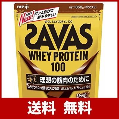 [大型]ザバス(SAVAS) ホエイプロテイン100+ビタミン リッチショコラ味 【50回分】 1,050g