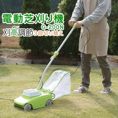 電動芝刈機 G-200N ホワイト/ライトグリーン