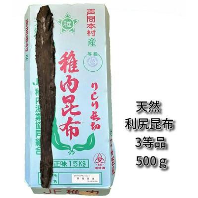 北海道産 天然 利尻昆布 3等品 500g