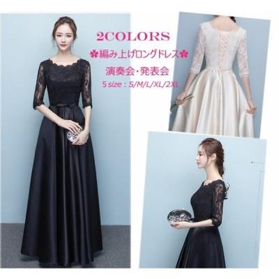 ドレス 披露宴 パーティドレス 袖あり 20新作 大きいサイズ 二次会 結婚式 ドレス Aライン お呼ばれドレス 人気 春新作