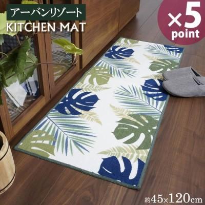 キッチンマット アーバンリゾート キッチンマット 45×120cm グリーン カキウチ