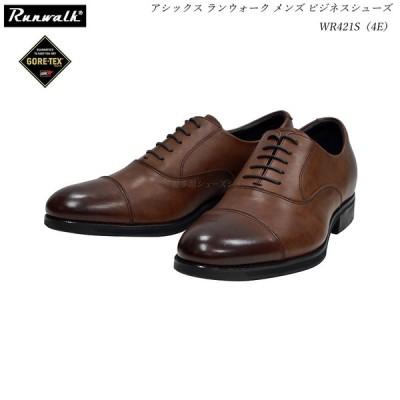 アシックス ランウォーク メンズ ビジネスシューズ 靴 WR421S WR-421S  幅広4E コーヒー 内羽根ストレートチップ ウォーキング ゴアテックス GORE-TEX
