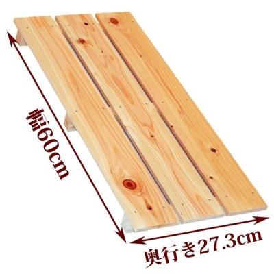 すのこ サイズ 60cm×27.3cm 国産ひのき ワケあり ヒノキ 桧 檜 倉庫 押入れ スノコ