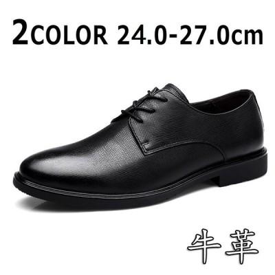 送料無料 ビジネスシューズ メンズ レディース イタリアンデザイン 牛革 革靴 靴 シューズ パーティ 結婚式 スーツ  男女兼用 ブラック