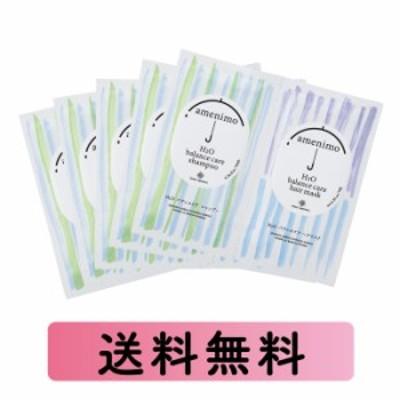 【公式】アメニモ H2O バランスケア シャンプー&ヘアマスク 1dayお試し(5枚セット)|amenimo(くせ毛 シャンプー、ヘアマスク)【送料